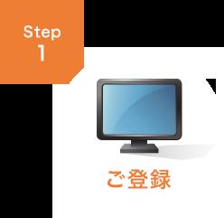 STEP1 ご登録