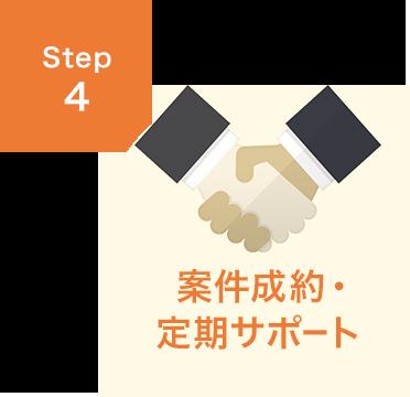 STEP4 案件成約・定期サポート