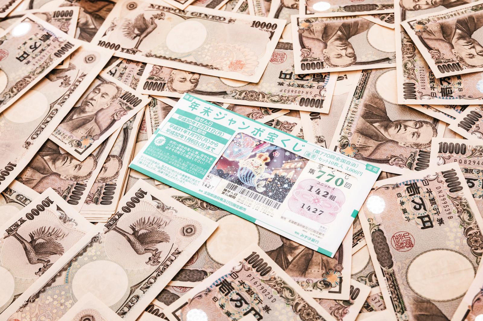 宝くじ 税金 引かれる いくらから 競馬 競艇 対象 脇田みき 税理士 住民税