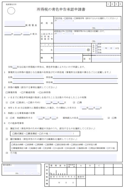 所得税の青色申告承認申請書 書き方 フリーランス SE システムエンジニア 提出方法 期限 脇田みき