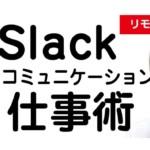 リモートワークのSlackコミュニケーション講座
